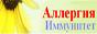 Информация об аллергии и заболеваниях иммунной системы